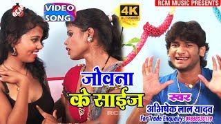 रोजे बड़ताबे जोबना के साइज हो #Roje Badtabe Jobana Size Ho# New Bhojpuri Videos 2016