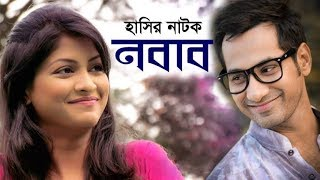নবাব | Nabab | Bangla Comedy Natok | Sarika | Sajal | Enamul Haque | Natok 2017