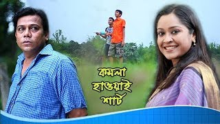 Komla Hawai Shirt | Bangla Natok | Shatabdi Wadud | Naznin Chumki | Nader Chowdhury | Prionty HD |