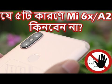 5 Reasons Not To Buy Xiaomi Mi A2 (Mi 6X) (Bangla)