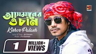 Asmaner O Chan by Kishor Palash | Bangla New Song 2017 | Official lyrical Video