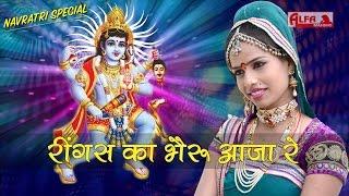 New Rajasthani Song | Ringas Ka Bheru Aaja Re | Bheruji Bhajan | Marwadi Bhajan | Alfa Music & Films