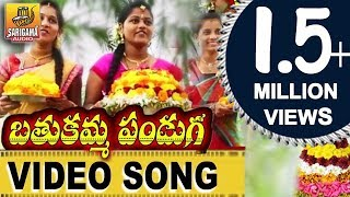 Bathukamma Panduga 2017 Video Song| 2017 Bathukamma Video Songs| New Bathukamma Songs Telangana 2017