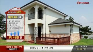 [매매 주택] 안산시 전망 좋은 전원주택