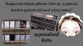 අදහගන්නත් බැහැ -මීගමුවෙන් හම්බුන phone 500 න් , ඇත්තටම කරන්න පුළුවන්- what is click farm