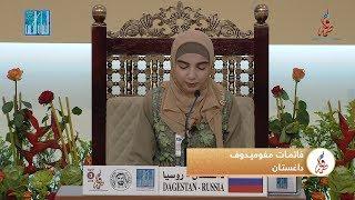 فاتمات مغوميدوف - #داغستان   PATIMAT MAGOMEDOVA -#Daghstan - 2