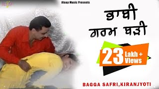 Bagga Safri l Kiranjyoti l Bhabi Garam Badi l  New Punjabi song 2017 l Alaap Music