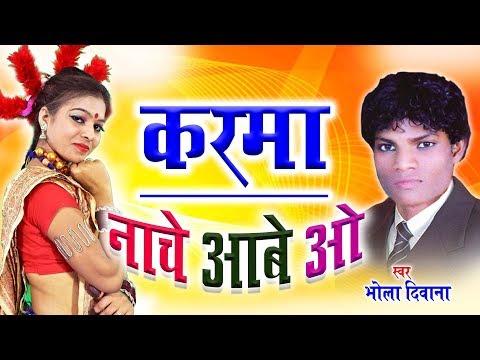 Xxx Mp4 भोला दीवाना Cg Karma Geet Karma Nache Aabe O Bhola Diwana New Chhattisgarhi Geet HD Video 2018 AVM 3gp Sex