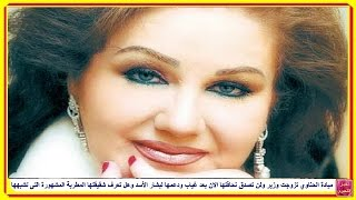 ميادة الحناوي تزوجت وزير ولن تصدق نحافتها الان... ودعمها لبشار الأسد وشقيقتها مطربة مشهورة تشبهها