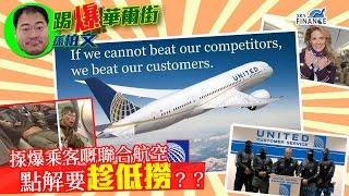 20170412 踢爆華爾街:揼爆乘客嘅聯合航空UAL,點解要趁低買?