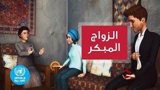 فيلم الزواج المبكر | Early Marriage Short Film