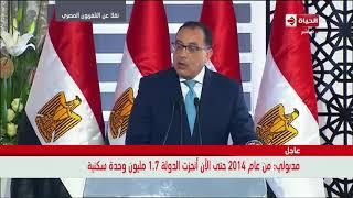 الحياة اليوم - الرئيس السيسى يشهد عدد من المشروعات فى مجالى المياه و الإسكان الإجتماعى