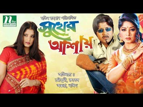 Popular Bangla Movie Shukher Ashai by  Moushumi & Rubel