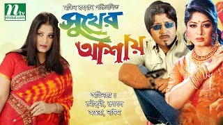 Super Hit Bangla Movie: Shukher Ashai, Rubel | Moushumi