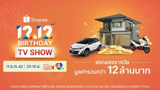 12.12 Birthday TV Show