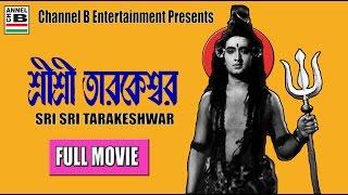 Sri Sri Tarakeshwar | শ্রী শ্রী তারকেশ্বর | Tulsi Chakraborty | Jahar Roy | Kamal Mitra