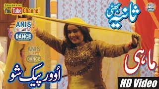 Sania Bhatti   Mahi