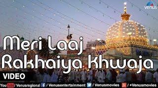 Mera Lajpaal Meri Laaj Rakhaiya Khwaja | Tere Qurban Pyare Mohammed :  | Singer - Sarfaraz Chishti