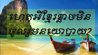 LDP-Khem Veasna- 2012/01/09- Why Khmer people don't want to join political party