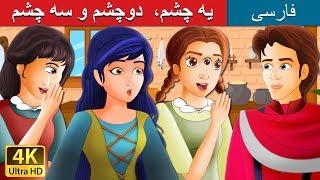 یه چشم،  دوچشم و سه چشم | داستان های فارسی | Persian Fairy Tales