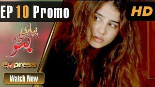 Drama | Piyari Bittu - Episode 10 Promo | Express Entertainment Dramas | Sania Saeed, Atiqa Odho
