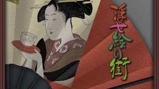 内田あかり「浮世絵の街」