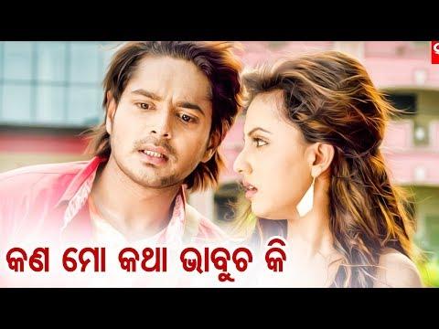 Xxx Mp4 Best Romantic Scene Kana Mo Katha Bhabucha Ki New Odia Film College Time Sidharth TV 3gp Sex