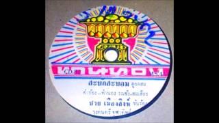 Phan Thorng MS43 สะบักสะบอม Sabak saborm