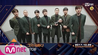 Top in 4th of October, 'BTOB' with 'Missing you', Encore Stage! (in Full)