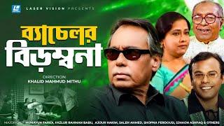 Bachelar Birombona | Bangla Natok | Humayun Faridi, Fazlur Rahman Babu | Khalid Mahmood Mithu