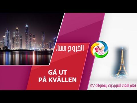 Xxx Mp4 الخروج مساءً IGå Ut På Kvällen في اللغة السويدية HD 3gp Sex