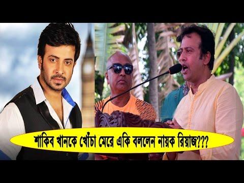 শাকিব খানকে খোঁচা মেরে যা বললেন অভিনেতা রিয়াজ | Actor Riaz | Shakib Khan | Bangla News Today