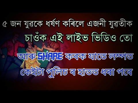 Xxx Mp4 Assam 5 Boys Rape One Girl In Live Video In Assam 3gp Sex