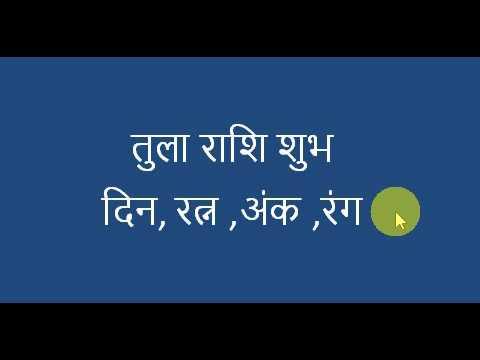 Xxx Mp4 Tula Rashi Shubh Din Gemstone Ank Shubh Rang I तुला राशि शुभ रंग रत्न दिन अंक 3gp Sex