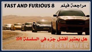 فيلم Fast and Furious 8 -  مراجعة فيلم The Reviewer