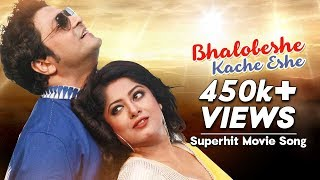 Bhalobeshe Kache Eshe | Mon Janena Moner Thikana (2016) | Movie Song | Moushumi | Habib | Nancy
