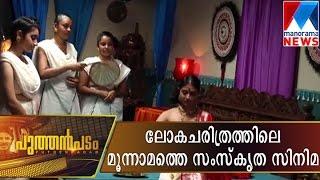 'Priyamanasam' - Third Sanskrit film in world | Manorama News | Puthanpadam