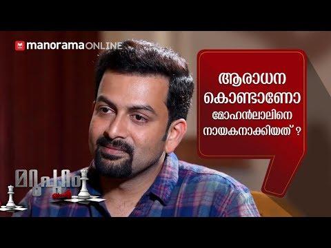 36 വയസ്സായ ഞാൻ എങ്ങനെയാണ് ഇനി കോളജ് പയ്യനായി അഭിനയിക്കുന്നത് ? Prithviraj Sukumaran   Interview