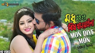 Mon Diye Mon (Video Song) | Jef & Tithi | Live Technologies Ltd | Bengali Movie 2017