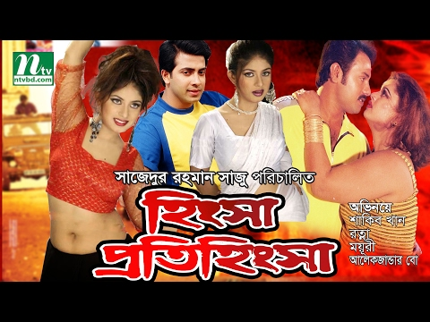Xxx Mp4 Bangla Full Movie Hingsha Protihingsha Shakib Khan Amp Moyuri 3gp Sex