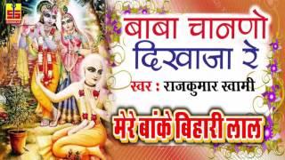 Baba Channo Dikhaja Re || Latest Krishna Bhajan 2016 || Rajasthani Popular Bhajan -  Rajkumar Sawami
