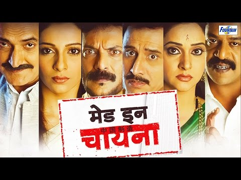 Xxx Mp4 Made In China Superhit Full Marathi Movies Sandeep Kulkarni Latest Full Movie 2016 3gp Sex