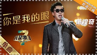 萧煌奇《你是我的眼》:唱哭全场 - 单曲纯享《我是歌手3》I AM A SINGER 3【歌手官方音乐频道】