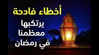 إنتبه أخطاء فادحة يرتكبها معظمنا في رمضان... كن حذر جدا !