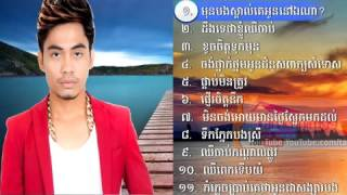 Chay virak yuth all song collection
