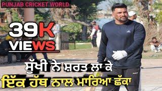 Sukhi Kamam Hit Six Use One Hand || COSCO CRICKET PUNJAB || PUNJAB CRICKET WORLD || COSCO CRICKET