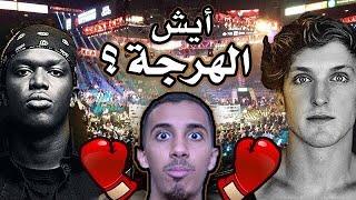 🔴 حضرت  ملاكمة بين أشهر يوتيوبرز في العالم  | KSI VS LOGAN PAUL