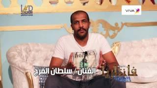 كلمة الفنان سلطان الفرج لجمهور مسرحية فانتازيا في عيد الفطر