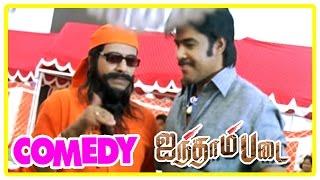 Aintham Padai | Aintham Padai Tamil Full Movie Comedy Scenes | Vivek Super Hit Comedy scene | Vivek