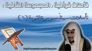 الشيخ صالح المغامسي تأملات في سورة التوبة 1